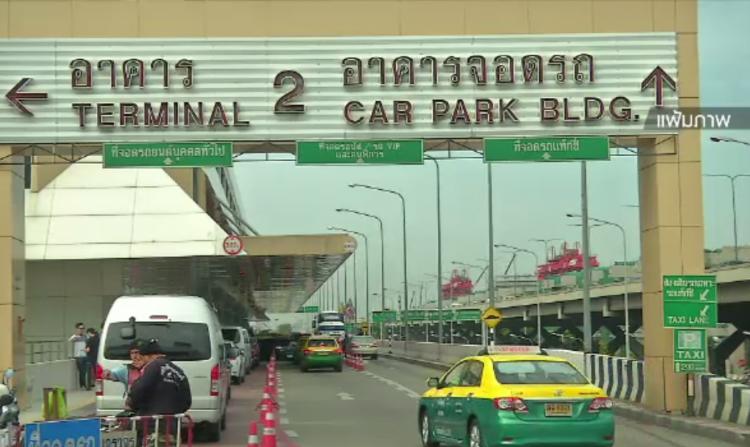 ผลการค้นหารูปภาพสำหรับ สนามบินดอนเมืองบริการรถรับ-ส่งผู้โดยสารลงนามถวายความอาลัยฟรี
