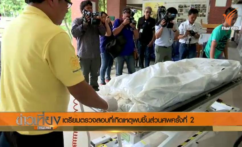 เตรียมตรวจสอบที่เกิดเหตุพบศพต่างชาติถูกหั่นแช่แข็ง รอบ 2