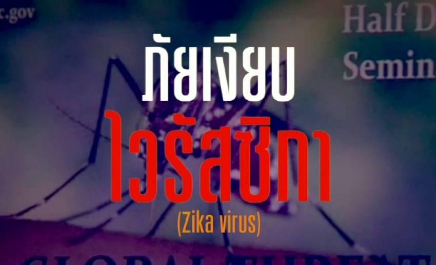 พลิกปมข่าว : ภัยเงียบไวรัสซิกา