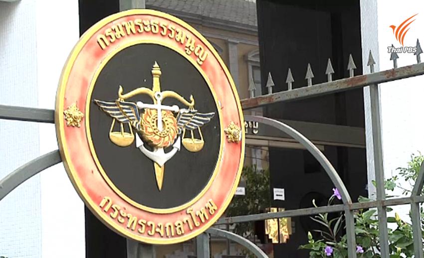 """ประธาน กสม.ชี้ คำสั่งหัวหน้า คสช. """"ยกเลิกนำพลเรือนขึ้นศาลทหาร"""" ยังไม่ชัดเจน"""