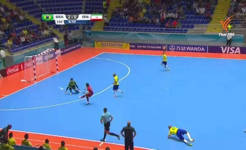 บราซิล ดวลโทษ แพ้ อิหร่าน พลิกตกรอบ 16 ทีมสุดท้ายในฟุตซอลชิงเเชมป์โลก