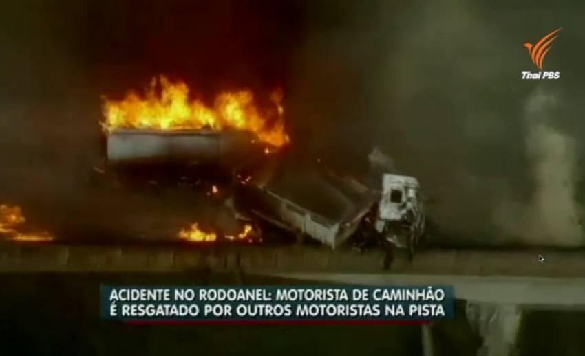 เกิดเหตุรถบรรทุกน้ำมันในบราซิลประมาท พุ่งชนรถบรรทุก ระเบิด-ไฟลุกท่วม