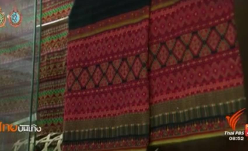 """สืบสาน """"ผ้าจกคูบัว"""" มรดกชุมชนไทยวนในราชบุรี"""