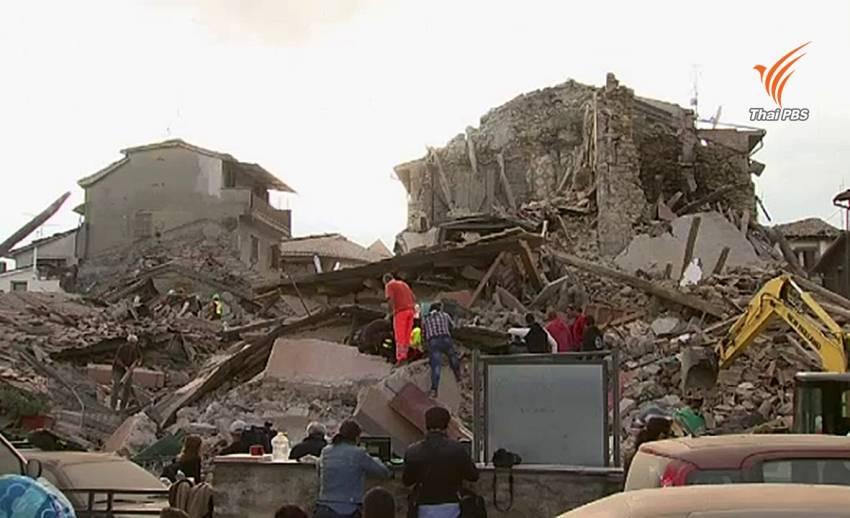เหตุแผ่นดินไหวในอิตาลีพบผู้เสียชีวิตแล้ว 37 คน สูญหายอีก 150 คน