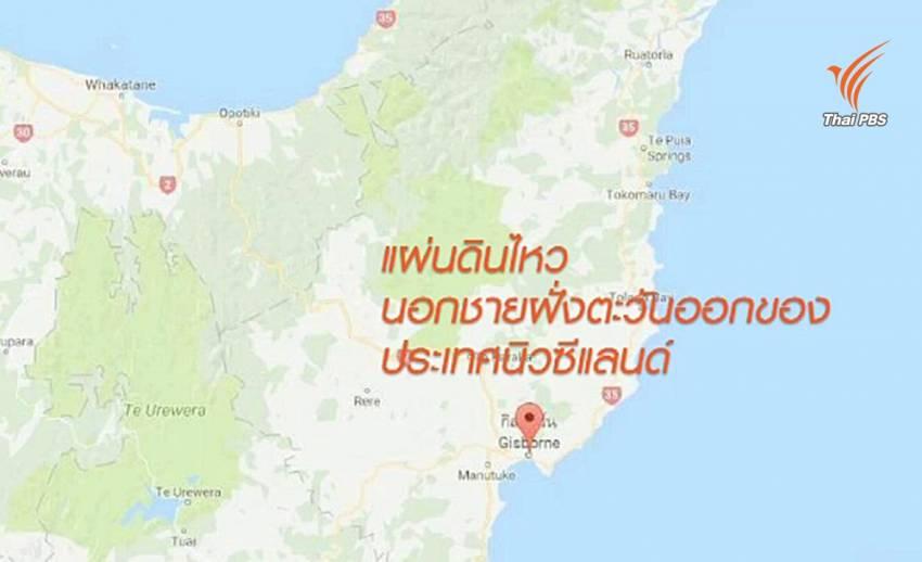 แผ่นดินไหวขนาด 7.1 นอกชายฝั่งนิวซีแลนด์-ไม่มีความเสียหาย