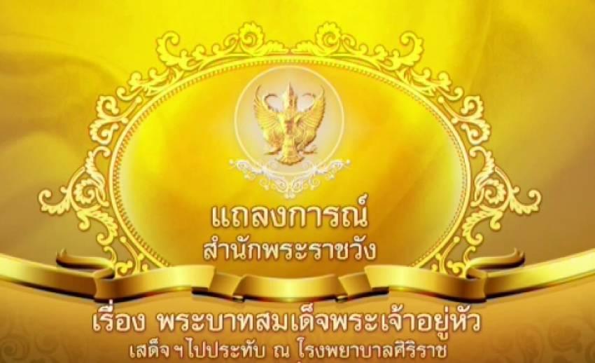 แถลงการณ์สำนักพระราชวัง เรื่อง พระบาทสมเด็จพระเจ้าอยู่หัว เสด็จฯ มาประทับ ณ โรงพยาบาลศิริราช ฉบับที่ 32