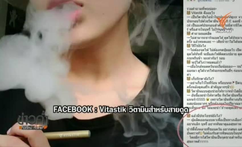 ผู้เชี่ยวชาญชี้วิตามินแท่งสำหรับสูบ เป็นอันตรายต่อสุขภาพ