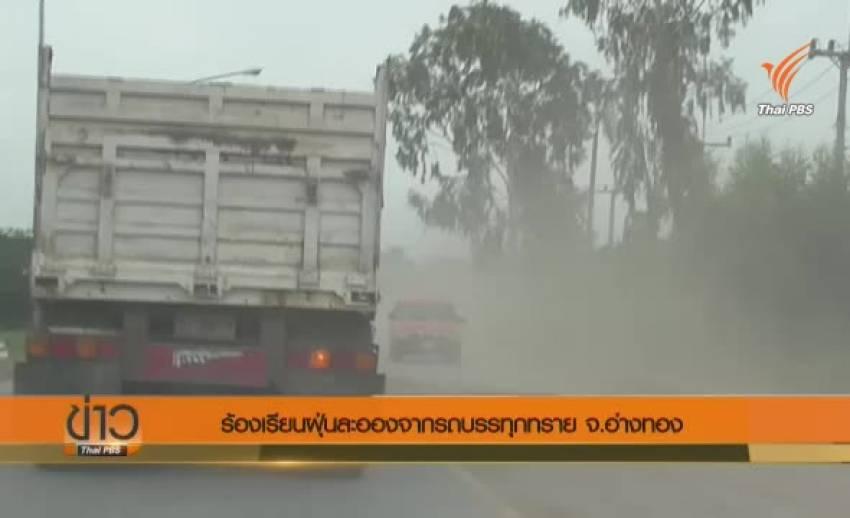 ชาวป่าโมกร้องแก้ปัญหาฝุ่นละอองรถบรรทุกทราย หวั่นกระทบสุขภาพเด็ก-คนชรา