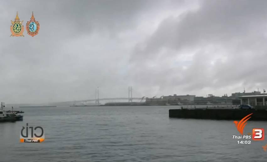 """ไต้ฝุ่น""""ไลออนร็อค""""จ่อขึ้นฝั่งญี่ปุ่น เตือนฝนตกหนัก น้ำท่วม และดินถล่ม"""