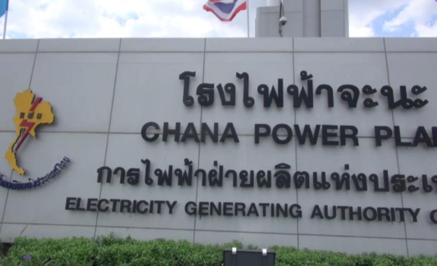 โรงไฟฟ้าจะนะเผยหยุดเดินเครื่องผลิตก๊าซ JDA ไม่กระทบผู้ใช้ไฟฟ้าภาคใต้ตอนล่าง