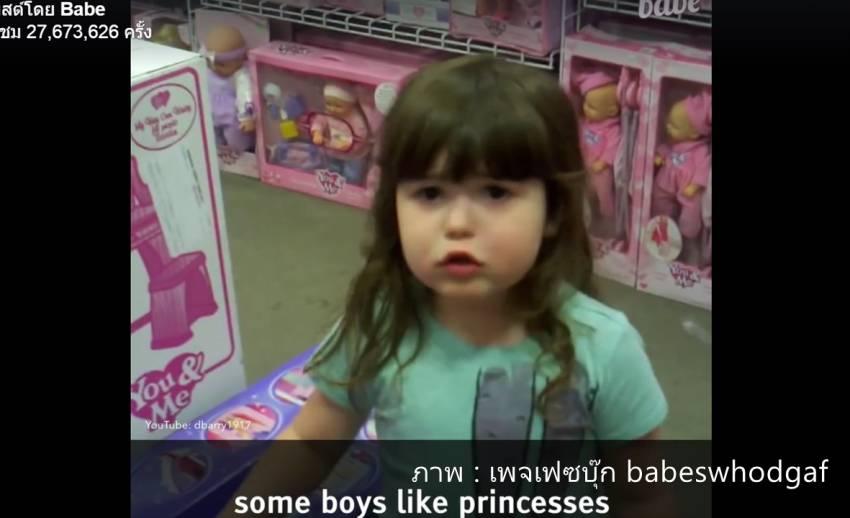 หนูน้อยไม่เข้าใจ : ทำไมของเล่นเด็กผู้หญิงต้องสีชมพู และเด็กผู้ชายจะชอบตุ๊กตาเจ้าหญิงไม่ได้