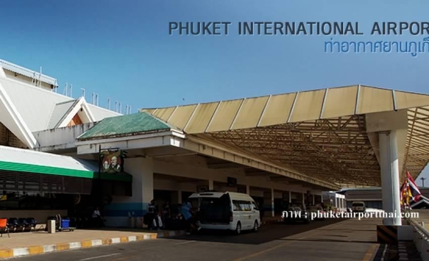 สนามบินภูเก็ตคุมเข้มความปลอดภัยขั้นสูงสุด  หลังเหตุระเบิดหลายจุดภาคใต้