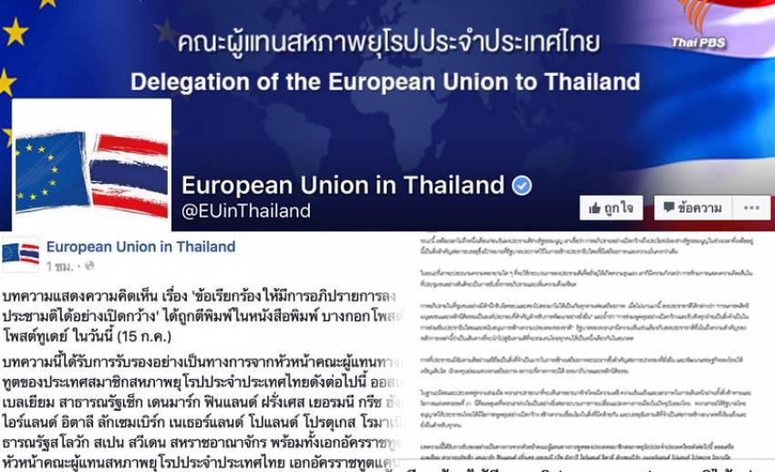 คณะผู้แทน-ทูตอียู-แคนาดา-สหรัฐฯ เรียกร้องไทยเปิดกว้างแสดงความเห็นร่าง รธน.ก่อนลงประชามติ