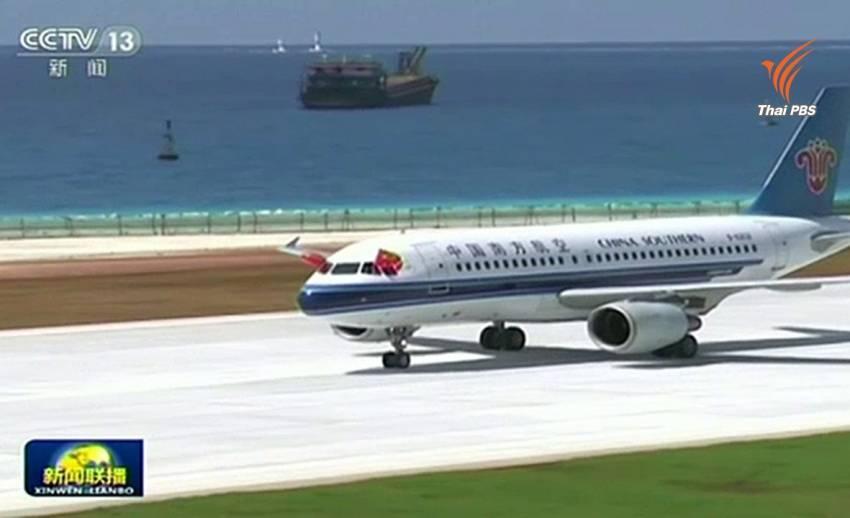 จีนส่งเครื่องบินพลเรือน 2 ลำลงจอดเกาะเทียมในทะเลจีนใต้