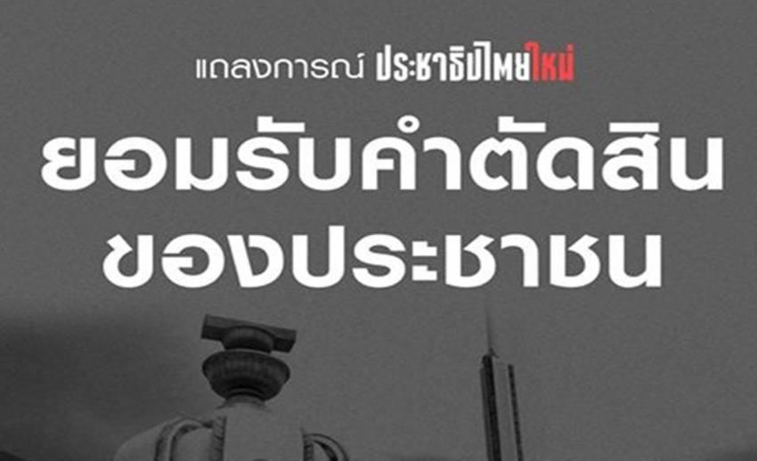 ขบวนการประชาธิปไตยใหม่แถลงเคารพการตัดสินใจของปชช.-เดินหน้าเรียกร้องประชาธิปไตยต่อ