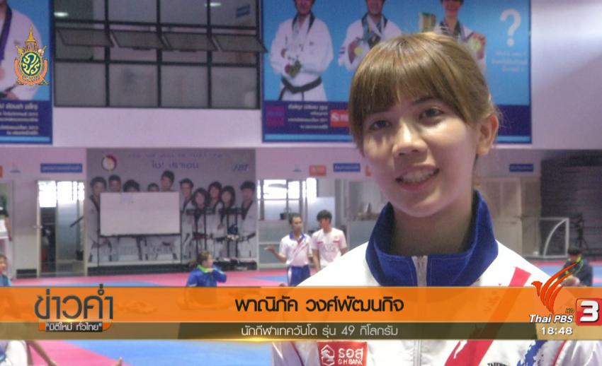 """เส้นทางสู่ริโอเกมส์ : """"พาณิภัค วงศ์พัฒนกิจ"""" นักกีฬาความหวังสูงสุดทีมเทควันโดไทย"""