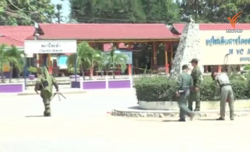 วางบึ้มปลอมใกล้สถานีรถไฟชะอำ จ.เพชรบุรี คาดผู้ไม่หวังดีหวังป่วน