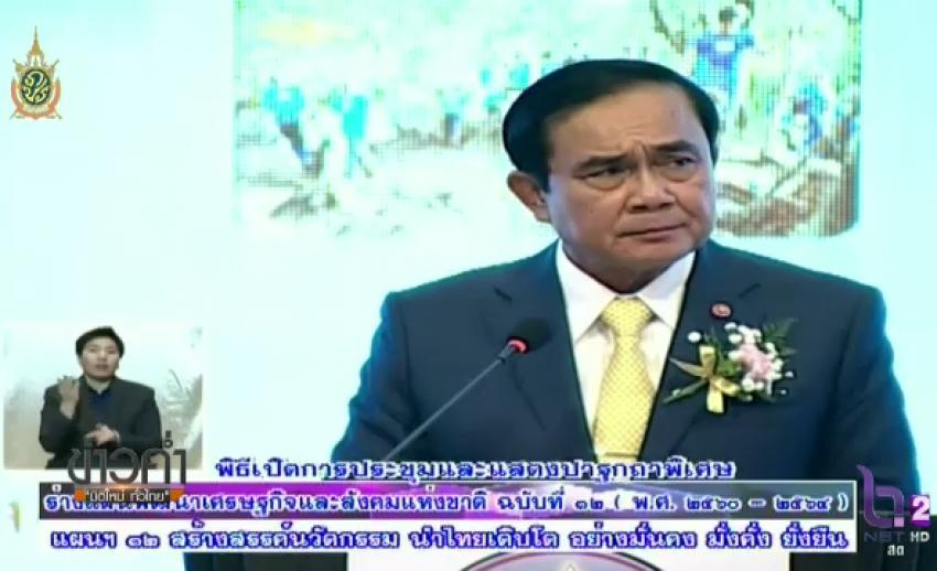 นายกฯ ติงไทยพีบีเอส ไม่เสนอข่าวผลงานรัฐบาล