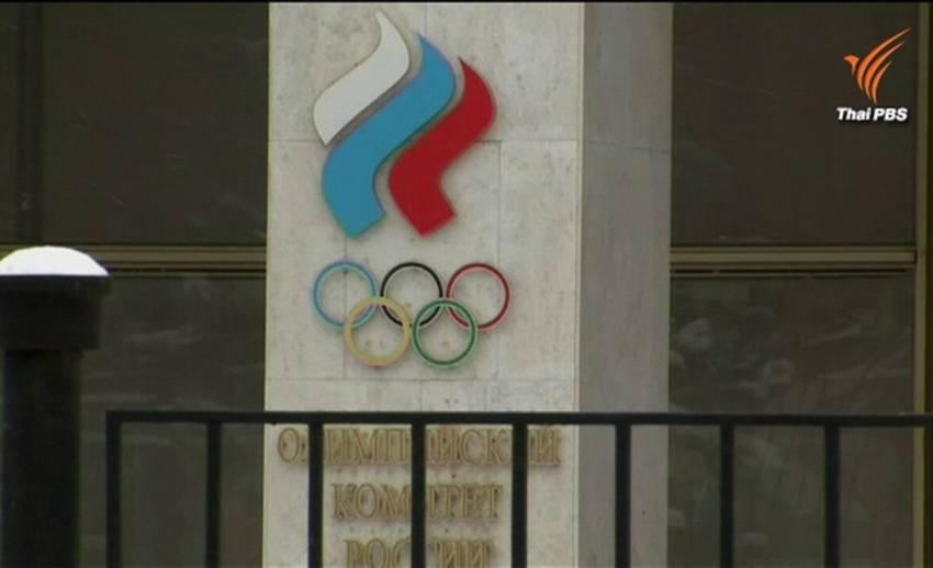 วาด้าชวนองค์กรกีฬาทั่วโลกแบนรัสเซียใช้สารกระตุ้น-ไอโอซีเตรียมลงโทษสูงสุดหากผิดจริง