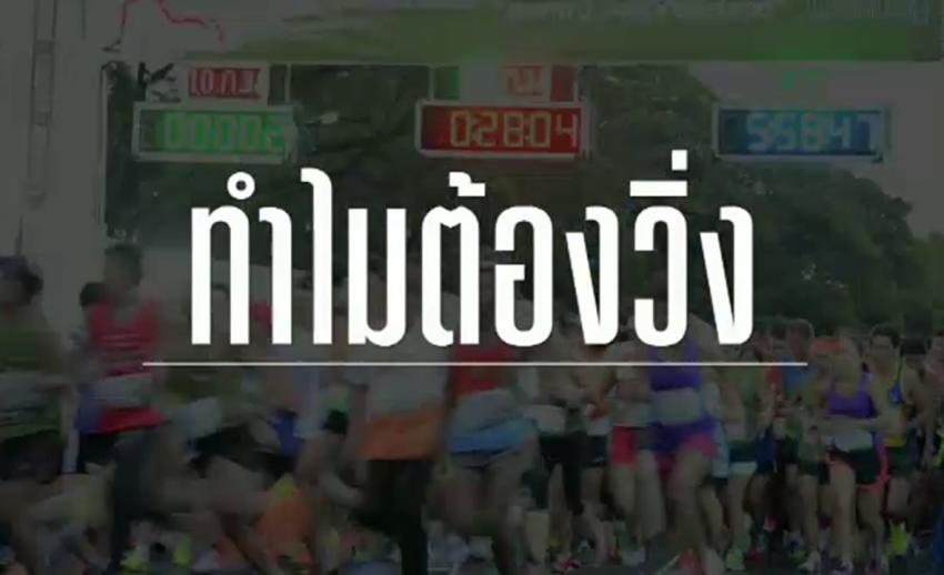 พลิกปมข่าว: วิ่งพลิกชีวิต