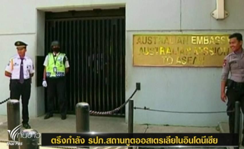ตรึงกำลัง รปภ.สถานทูตออสเตรเลียในอินโดนีเซีย ท่ามกลางความสัมพันธ์ตกต่ำ