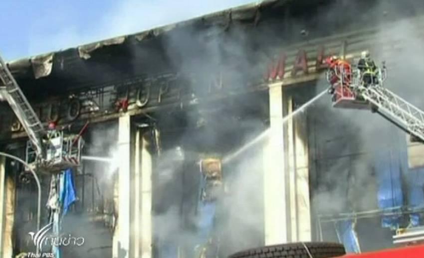 ไฟไหม้ห้างสรรพสินค้าในกรุงปักกิ่งของจีน