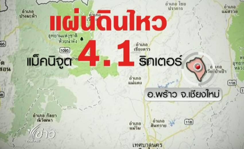 แผ่นดินไหว4.1ริกเตอร์ จ.เชียงใหม่ เมื่อคืนนี้-ไม่มีรายงานความเสียหาย