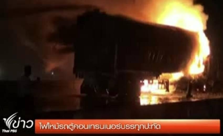 ไฟไหม้รถตู้คอนเทนเนอร์บรรทุกประทัด