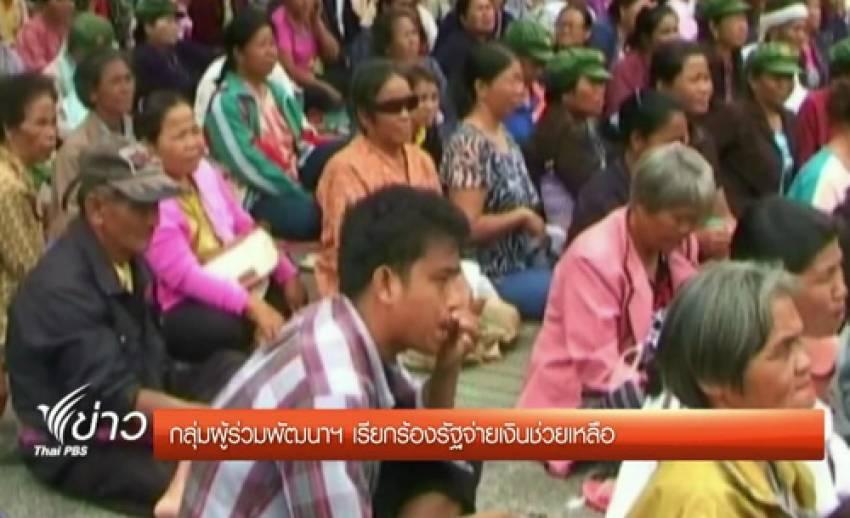 กลุ่มผู้ร่วมพัฒนาชาติไทยเรียกร้องรัฐจ่ายเงินช่วยเหลือ