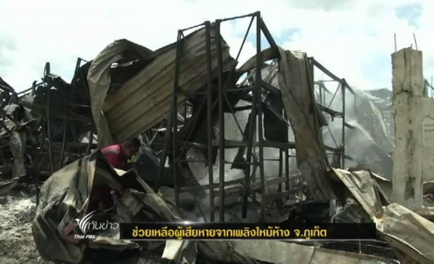 จังหวัดภูเก็ตมอบเงินช่วยเหลือผู้เสียหาย เหตุเพลิงไหม้ห้างซุปเปอร์ชีป กว่า 30 คน