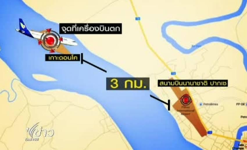 """ชุดนักประดาน้ำไทยช่วยทางการลาวเร่ง""""กู้ศพ"""" เหตุ""""เครื่องบินตก"""""""