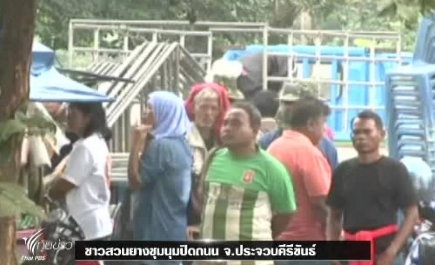 ประชาเตรียมเจรจาชาวสวนยางภาคใต้ หลังชุมนุมปิดถนนเพชรเกษม