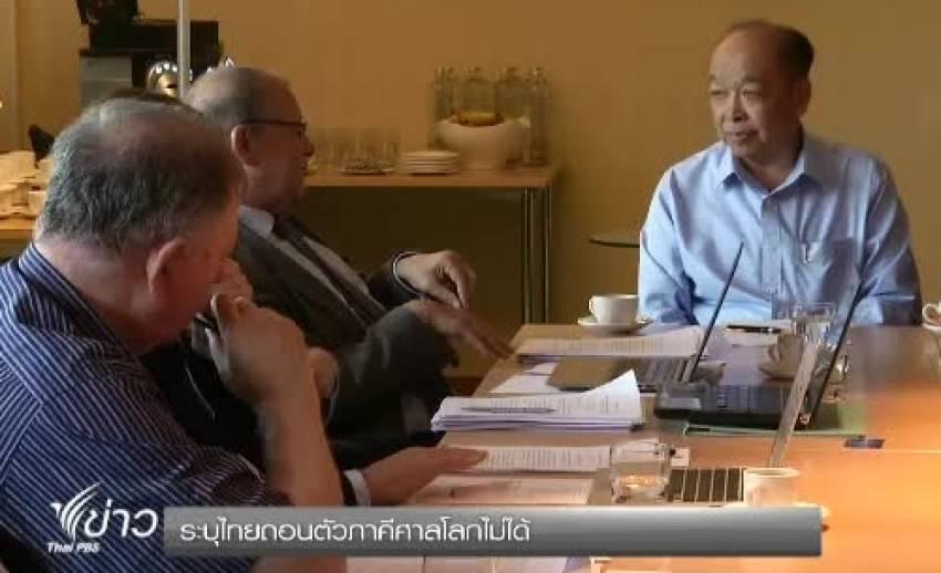 กต.ย้ำไทยถอนตัวภาคีศาลโลกไม่ได้