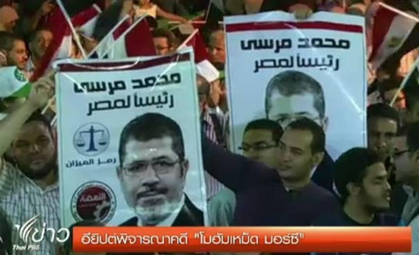 """""""อียิปต์"""" เปิดพิจารณาคดี """"โมฮัมเหม็ด มอร์ซี"""" ปลุกปั่นให้ปชช.ฆ่ากัน"""