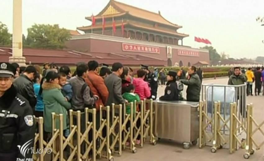 ตำรวจคุมเข้มประชุมกรรมการพรรคคอมมิวนิสต์จีน