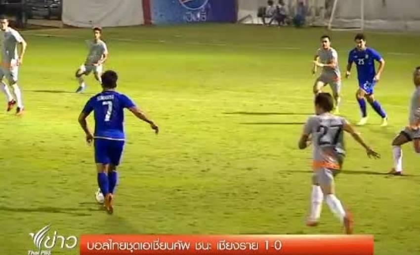 บอลไทยชุดเอเชี่ยนคัพ ชนะเชียงราย 1-0