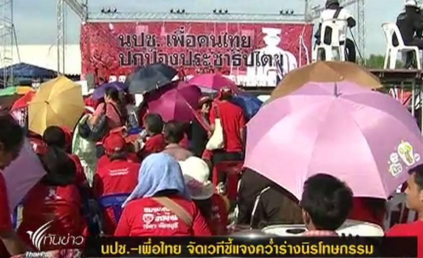 """เวที """"นปช.- เพื่อไทย ปกป้องประชาธิปไตย'' เริ่มขึ้นแล้ว"""