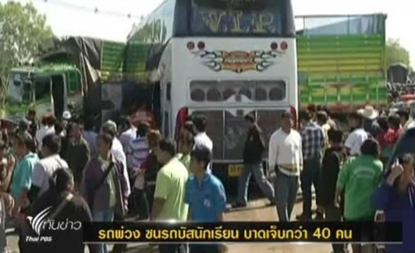 เกิดเหตุรถพ่วง ชนรถบัสนักเรียน บาดเจ็บกว่า 40 คน