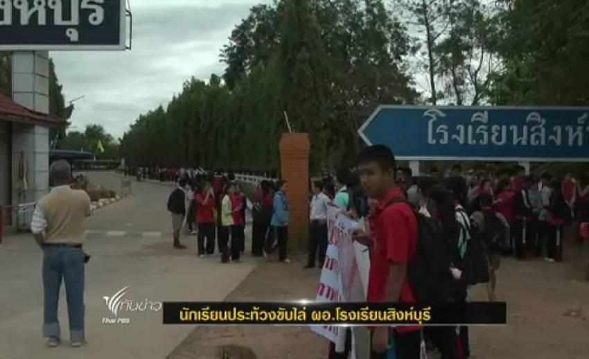 นักเรียนประท้วงขับไล่ ผอ.โรงเรียนสิงห์บุรี