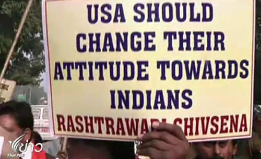 """สหรัฐฯ เสียใจคดี """"จับกงสุลอินเดีย"""" หลังส่งผลให้ชาวอินเดียออกมาประท้วง"""
