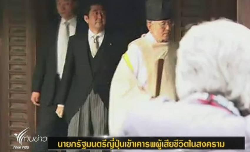 นายกรัฐมนตรีญี่ปุ่นเข้าเคารพผู้เสียชีวิตในสงคราม
