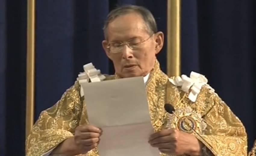 พระราชดำรัสพระบาทสมเด็จพระเจ้าอยู่หัว 5 ธันวาคม 2556