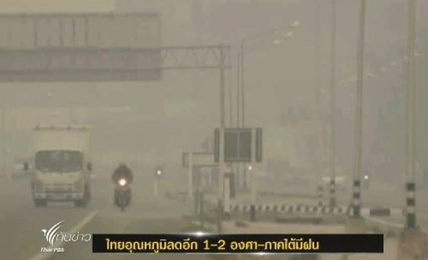 อุตุฯ เผย ทั่วประเทศอุณหภูมิลดอีก 1-2 องศา-ภาคใต้มีฝน