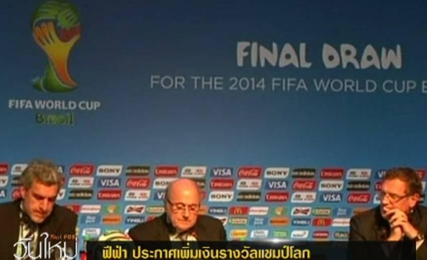 """""""ฟีฟ่า"""" ประกาศเพิ่มเงินรางวัลแชมป์ฟุตบอลโลก"""