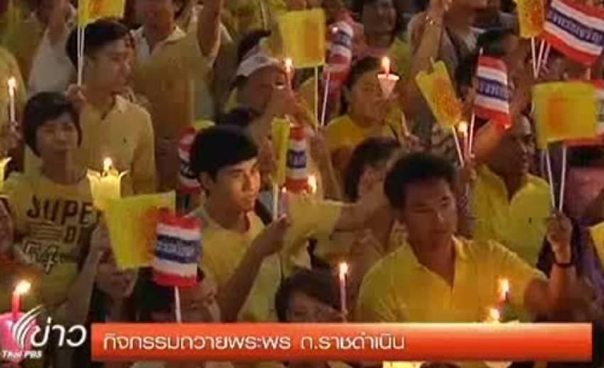ประชาชนร่วมจุดเทียนชัยถวายพระพรในหลวง ที่ถนนราชดำเนิน