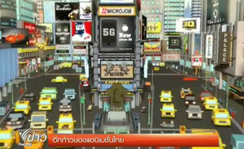 อีกก้าวของแอนิเมชั่นไทย