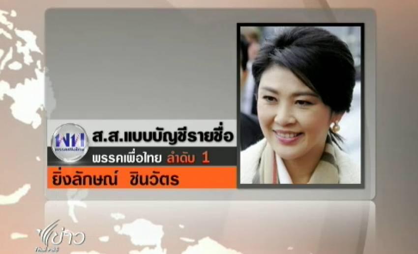 อนาคตพรรคเพื่อไทยในสนามเลือกตั้ง