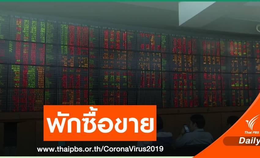 หุ้นไทยดิ่งแรง 10% ต้องพักการซื้อขายชั่วคราว