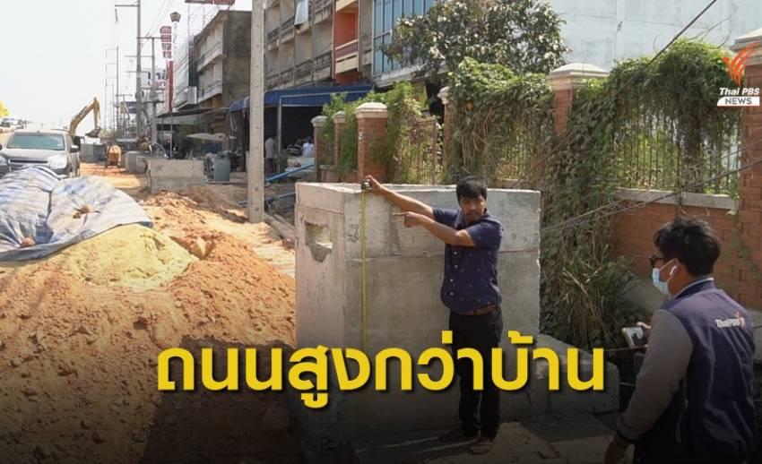 ชาวบ้านร้องสร้างถนนสูงกว่าบ้าน  บ่อน้ำทิ้งสูง 80 เซนติเมตร