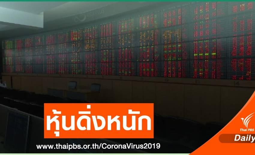 """หุ้นไทยร่วง 111.52 จุด ใช้ """"เซอร์กิต เบรกเกอร์"""" 2 วันซ้อน"""